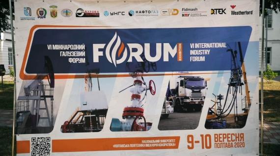 VI Міжнародний галузевий форум
