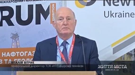 ІІІ Международный отраслевой форум 2019